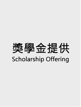 Scholarship Offering